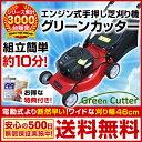 【在庫売り切り価格】家庭用 手動式 エンジン芝刈り機3.5馬力(3.5hp) グリーンカッタ