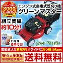 【在庫売り切り価格】業務用 自走式 エンジン芝刈り機4馬力(4hp) グリーンマスター 芝