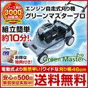 【送料無料】業務用 自走式 エンジン式 芝刈り機6馬力(6hp) グリーンマスター プロ(Gr