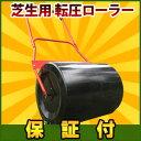 [芝の転圧作業に]芝生用転圧ローラー(dlr500)芝生の整