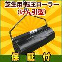 [芝の転圧作業に]芝生用転圧ローラー(dlr980)けん引型
