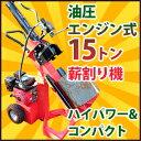 【送料無料】垂直・水平・斜め(45度)ハイパワー15トン薪割り機