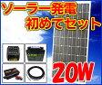 DIY用20wソーラーパネル発電はじめて自作キット太陽光パネル チャージコントローラー、バッテリー インバーター ケーブル付セットで太陽光発電 送料無料・保障付の太陽電池で簡単ソーラー発電セット