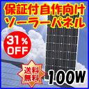 (自作で簡単ソーラー)単結晶太陽光ソーラーパネル100w(12V)DIYで自宅、家庭のベランダに自家発電を設置できる太陽光パネル(太陽パネル・太陽光発電・太陽光電池発電)!非常用、節電に太陽電池発電(ソーラー発電/ソーラー電池/ソーラー発電機)送料無料