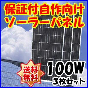 (自作で簡単)単結晶太陽光ソーラーパネル100w(12V)3枚セットDIYで自宅、家庭のベランダに自家発電を設置できる太陽光パネル(太陽パネル・太陽光発電・太陽光電池発電)!非常用、節電に太陽電池発電(ソーラー発電/ソーラー電池)送料無料 P19May15