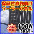 (自作で簡単)単結晶太陽光ソーラーパネル100w(12V)5枚セットDIYで自宅、家庭のベランダに自家発電を設置できる太陽光パネル(太陽パネル・太陽光発電・太陽光電池発電)!非常用、節電に太陽電池発電(ソーラー発電/ソーラー電池)送料無料 P19May15