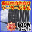 (自作で簡単)単結晶太陽光ソーラーパネル100w(12V)5枚セットDIYで自宅、家庭のベランダに自家発電を設置できる太陽光パネル(太陽パネ..