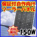 (自作で簡単ソーラー)単結晶太陽光ソーラーパネル150w(12V)DIYで自宅、家庭のベランダに自家発電を設置できる太陽光パネル(太陽パネル・太陽光発電・太陽光電池発電)!非常用、節電に太陽電池発電(ソーラー発電/ソーラー電池)送料無料 P19May15