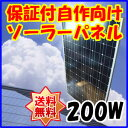 ソーラーパネル ソーラー発電 太陽光発電 単結晶 200w 自作用 保証付き