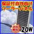 (自作で簡単ソーラー)単結晶太陽光ソーラーパネル20w(12V)DIYで自宅、家庭のベランダに自家発電を設置できる太陽光パネル(太陽パネル・太陽光発電・太陽光電池発電)!非常用、節電に太陽電池発電(ソーラー発電/ソーラー電池/ソーラー発電機)送料無料