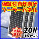 (自作で簡単)単結晶太陽光ソーラーパネル20w(12V)3枚セットDIYで自宅、家庭のベランダに自家発電を設置できる太陽光パネル(太陽パネル・太陽光発電・太陽光...
