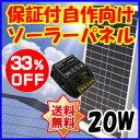 (自作で簡単)単結晶太陽光ソーラーパネル20w(12V)チャージコントローラー12AセットDIYで自宅、家庭のベランダに自家発電を設置できる太陽光パネル(太陽パネル・太陽光発電)!非常用、節電に太陽電池発電(ソーラー発電/ソーラー電池/ソーラー発電機)送料無料