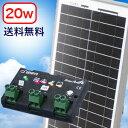 (自作で簡単)単結晶太陽光ソーラーパネル20w(12V)チャ...
