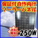 (自作で簡単ソーラー)単結晶太陽光ソーラーパネル250wDIYで自宅、家庭のベランダに自家発電を設置できる太陽光パネル(太陽パネル・太..