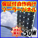 (自作で簡単ソーラー)単結晶太陽光ソーラーパネル50w(12V)DIYで自宅、家庭のベランダに自家発電を設置できる太陽光パネル(太陽パネル・太陽光発電・太陽光電池発電)!非常用、節電に太陽電池発電(ソーラー発電/ソーラー電池)送料無料 P19May15