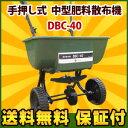 肥料散布機 中型 40L DBC-40(中型肥料播き機)【肥料や種の散布に】(肥料散布器 肥料まき機 ブロードキャスター)肥料散布や芝生の種まき 融雪剤 塩カルのブロキャス散布に送料無料 保証付き