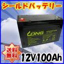 シールドバッテリー 12V100Ah 完全密封型鉛蓄電池