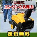 【送料無料/長期保証】除雪機 家庭用 自走式2.8馬力 エンジン 87cc(業務用の除雪作業でも使える 小型 雪かき機 除雪機) (除雪器/じょ雪機/除せつ機/じょせつき)