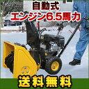 【送料無料/長期保証】除雪機 家庭用 自走6.5馬力 エンジン 196cc(業務用の除雪作業でも使える 小型 雪かき機 除雪機) (除雪器/じょ雪機/除せつ機/じょせつき)