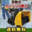 【送料無料/長期保証】除雪機 家庭用 自走9馬力 エンジン 252cc(業務用の除雪作業でも使える 小型 雪かき機 除雪機) (除雪器/じょ雪機/除せつ機/じょせつき)