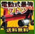 強力 7 トン 電 動 油 圧 式 薪 割 り 機  LSー7t(送料無料・保障付)