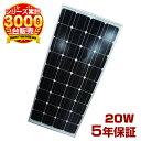 (自作で簡単ソーラー)単結晶太陽光ソーラーパネル20w(12V)DIYで自宅 家庭のベランダに自家発電を設置できる太陽光パネル(太陽パネル 太陽光発電 太陽光電池発電)!非常用 節電に太陽電池発電(ソーラー発電/ソーラー電池/ソーラー発電機)送料無料