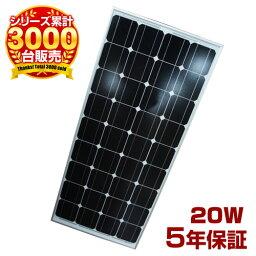 (自作で簡単ソーラー)単結晶太陽光<strong>ソーラーパネル</strong>20w(12V)DIYで自宅、家庭のベランダに自家発電を設置できる太陽光パネル(太陽パネル・太陽光発電・太陽光電池発電)!非常用、節電に太陽電池発電(ソーラー発電/ソーラー電池/ソーラー発電機)送料無料