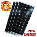 3枚セット (自作で簡単)単結晶太陽光ソーラーパネル20w(12V) DIYで自宅、家庭のベランダに自家発電を設置できる太陽光パネル(太陽パネ..