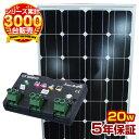 (自作で簡単)単結晶太陽光ソーラーパネル20w(12V)チャージコントローラー10AセットDIYで自宅、家庭のベランダに自家発電を設置できる太陽光パネル(太陽パネル・太陽光発電)!非常用、節電に太陽電池発電(ソーラー発電/ソーラー電池)送料無料