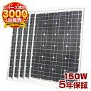 (自作で簡単)単結晶太陽光ソーラーパネル150w(12V)5枚セットDIYで自宅 家庭のベランダに自家発電を設置できる太陽光パネル(太陽パネル 太陽光発電 太陽光電池発電)!非常用 節電に太陽電池発電(ソーラー発電/ソーラー電池)送料無料 P19May15