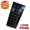 (自作で簡単ソーラー)単結晶太陽光ソーラーパネル100w(12V)DIYで自宅 家庭のベランダに自家発電を設置できる太陽光パネル(太陽パネル 太陽光発電 太陽光電池発電)!非常用 節電に太陽電池発電(ソーラー発電/ソーラー電池/ソーラー発電機)送料無料