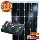 (自作で簡単)単結晶太陽光ソーラーパネル100w(12V)チャージコントローラー10AセットDIYで自宅 家庭のベランダに自家発電を設置できる太陽光パネル(太陽パネル 太陽光発電)!非常用 節電に太陽電池発電(ソーラー発電/ソーラー電池)送料無料