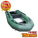 インフレータブルボート 船体 全長3.3m 最大許容出力15...