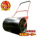 [芝の転圧作業に]芝生用 転圧ローラー(dlr500)芝生の整地や手入れ に(沈圧ローラー/鎮