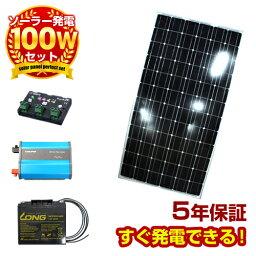 【送料無料】ソーラー発電 セット 太陽光発電 セット ソーラーパネル 太陽光 ソーラー<strong>発電機</strong> 蓄電池 100w 独立型 自作 <strong>家庭用</strong> DIY <strong>小型</strong> ベランダ 太陽光パネル チャージコントローラー バッテリー インバーター ケーブル付[保障付]
