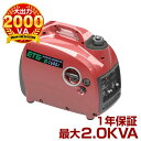 【送料無料】正弦波インバーター発電機 (業務用/店舗用発電機) 最大2000Va 2kva 定格16