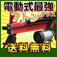 薪割り機7トン電動油圧式モデル薪割機LS-7t