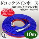 日酸TANAKA Nコックツインホース(細径5mm) NW10-5 アセチレン用 10m 【あす楽】