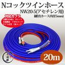 日酸TANAKA Nコックツインホース(細径5mm) NW20-5 アセチレン用 20m 【あす楽】