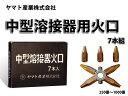 ヤマト産業 中型溶接器(アセチレン用) 中吹火口 7本組【あす楽】