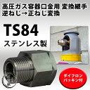 ヤマト産業 高圧ガス容器口金用変換継手TS84(TS-84)ステンレス製変換継手W22-14左ねじをW22-14右ねじに変換【あす楽】