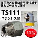 ヤマト産業 高圧ガス容器口金用変換継手TS111(TS-111)ステンレス製変換継手W22-14右をW22-14左ねじに変換【あす楽】