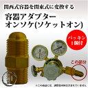 工業用酸素調整器関東式を関西式へ変換する継手ソケットオン(オンソケ)【あす楽】