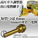 高圧ガス調整器の出口の変換継手 短管つば(チューブ変換継手) 6mm【あす楽】