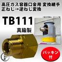 高圧ガス容器口金変換継手TB111(TB-111)真鍮製 正ねじを逆ねじに変換 W22-14(右)→W22-14(左)【あす楽】