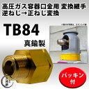 高圧ガス容器口金変換継手TB84(TB-84)真鍮製 逆ねじを正ねじに変換 W22-14(左)→W22-14(右)【あす楽】