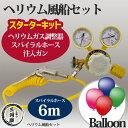 ヘリウム風船(バルーン)セット(ヘリウムガス調整器・スパイラルホース6m・注入ガンのセット))【送料無料】