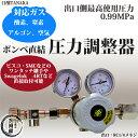 日酸TANAKA ボンベ直結圧力調整器 COMET(コメット)【酸素、窒素、アルゴン、空気対応】 出口管用テーパーRC1/4仕様 CHM-B515-RM+NVRC4R