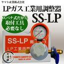 ヤマト産業 スパナ式で簡単取付 工業用LP(プロパンガス)用調整器 SS-LP  【あす楽】【送料無料】