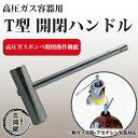 高圧ガス容器(ボンベ)用 開閉ハンドル T型ハンドル 【あす楽】
